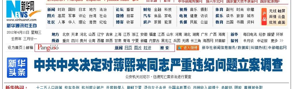 中共中央决定对薄熙来严重违纪问题立案调查