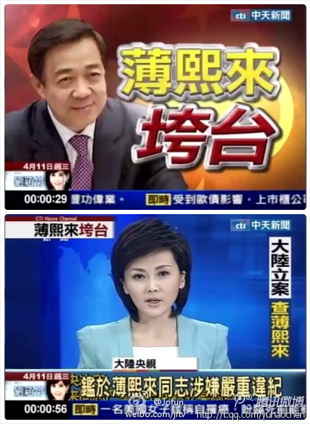 港台媒体报道薄熙来被立案调查