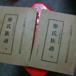 廖氏族谱封面