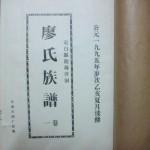 廖氏族谱内页