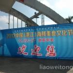 2012中国(湛江)海鲜美食文化节入口