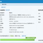 QQ管家硬件检测结果