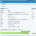 QQ管家硬件检测结果,第二次