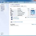 增加SSD硬盘后系统分数