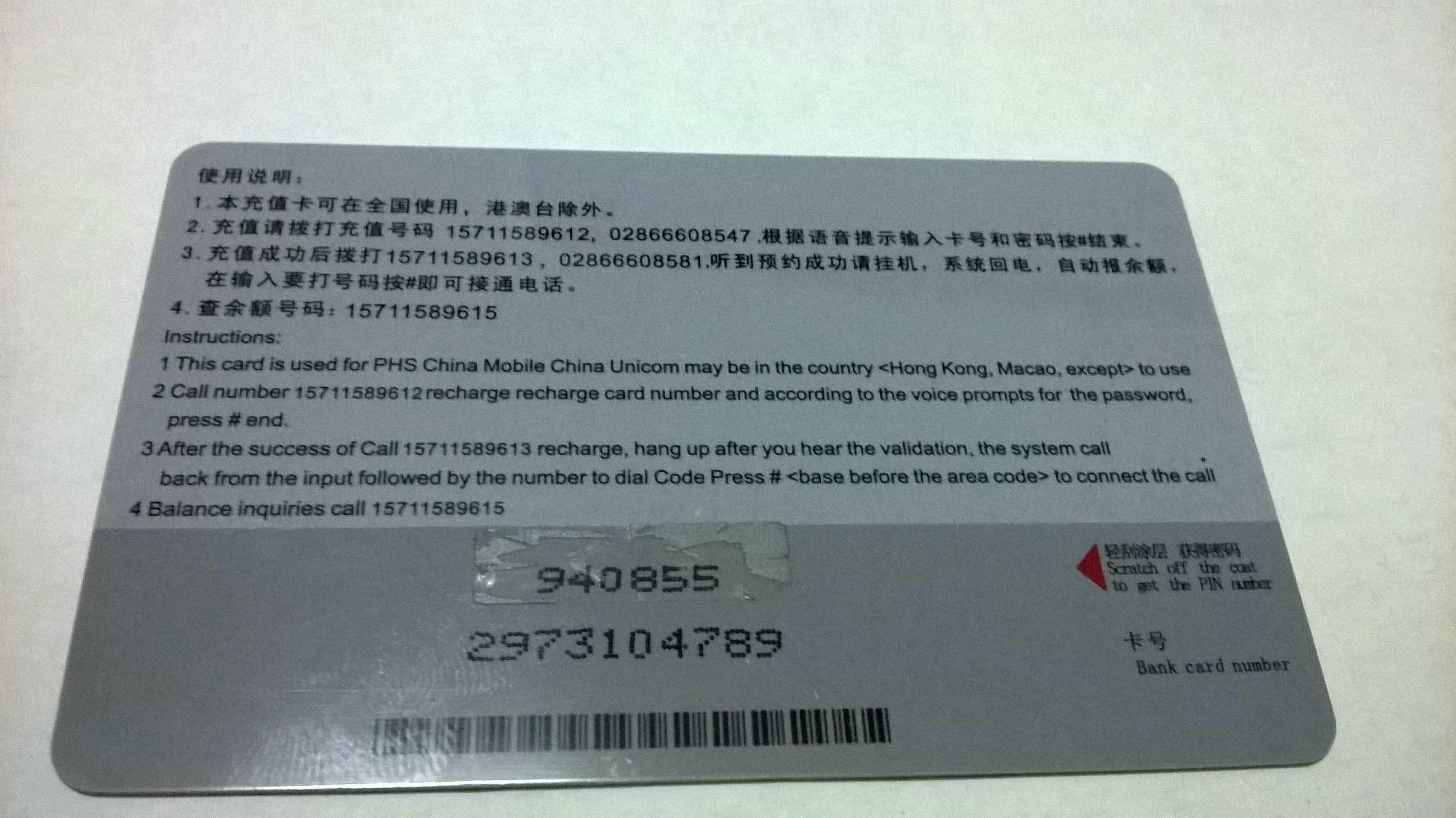 ipadtv诈骗:200回拨电话卡背面
