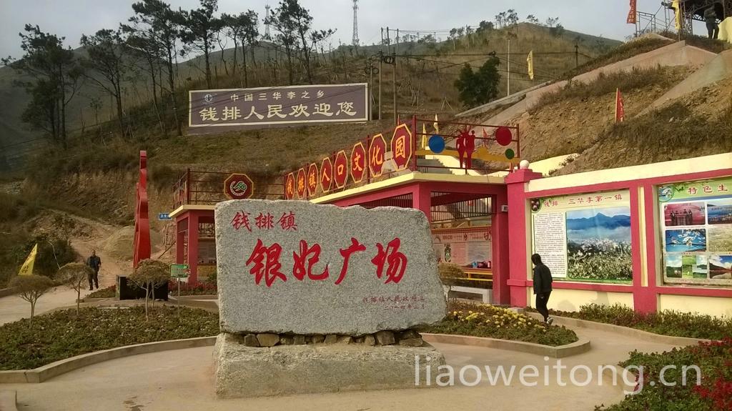 三华李之乡:信宜钱排镇山顶上的银妃广场