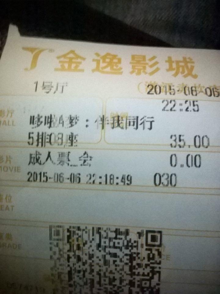 一个人看的《哆啦A梦:伴我同行 》电影票